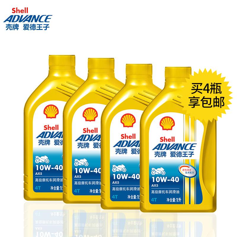 壳牌hx6 hx7_Shell,壳牌,正品爱德王子AX5 ,10W-40摩托车润滑机油 1L,油码头 ...